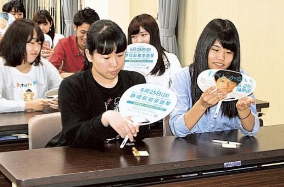 静岡新聞20170609