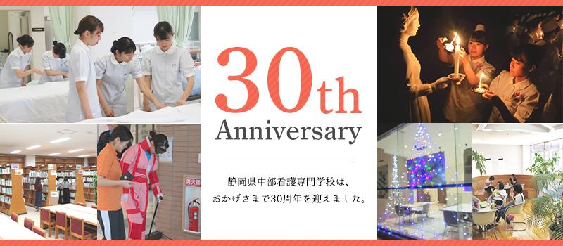 30周年記念事業